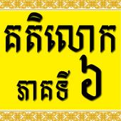 Khmer Katelok 6 icon