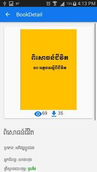 SROMAI Books screenshot 6