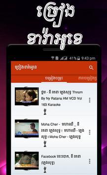 Khmer Sing Karaoke screenshot 3