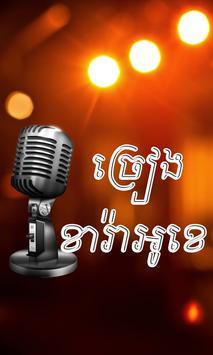 Khmer Sing Karaoke poster