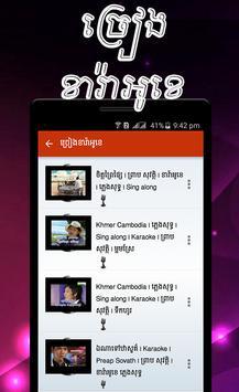 Khmer Sing Karaoke screenshot 1