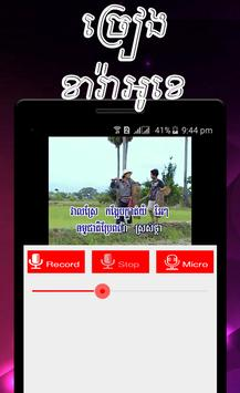 Khmer Sing Karaoke screenshot 2