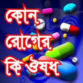 কোন রোগের কি ঔষধ বিস্তারিত সব তথ্য-Medicine Guide icon