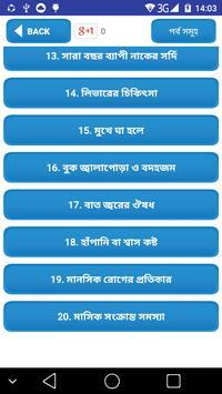 কোন রোগের কি ঔষধ বিস্তারিত সব তথ্য-Medicine Guide screenshot 6