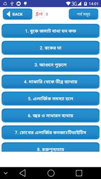 কোন রোগের কি ঔষধ বিস্তারিত সব তথ্য-Medicine Guide screenshot 8