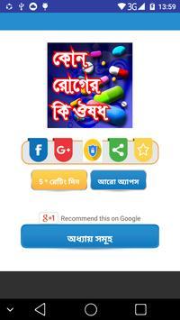 কোন রোগের কি ঔষধ বিস্তারিত সব তথ্য-Medicine Guide poster