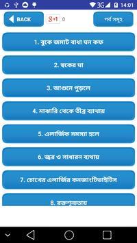 কোন রোগের কি ঔষধ বিস্তারিত সব তথ্য-Medicine Guide screenshot 1