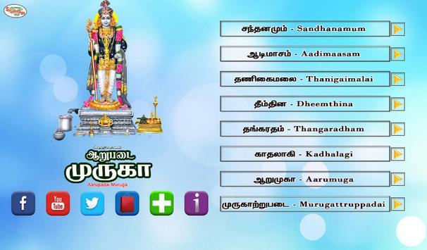 Aarupadai Muruga screenshot 3