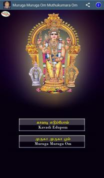 Muruga Muruga Om screenshot 3