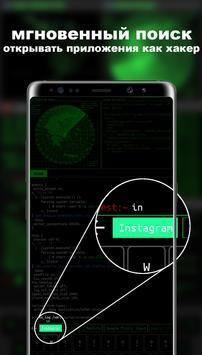 Джарвис Лаунчер - Тема Aris Hacker скриншот 1
