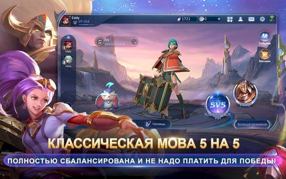 CL:Champions Legion | 5v5 MOBA скриншот 10