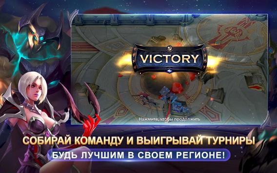 CL:Champions Legion | 5v5 MOBA скриншот 13