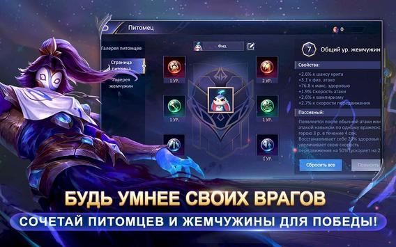 CL:Champions Legion | 5v5 MOBA скриншот 5