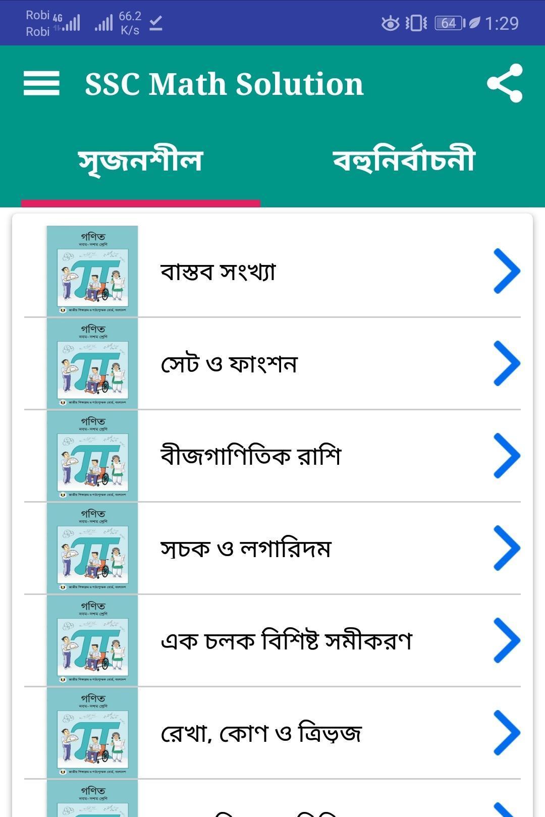 Class 9-10 Math Solution Bangladesh (গণিত নোট) for