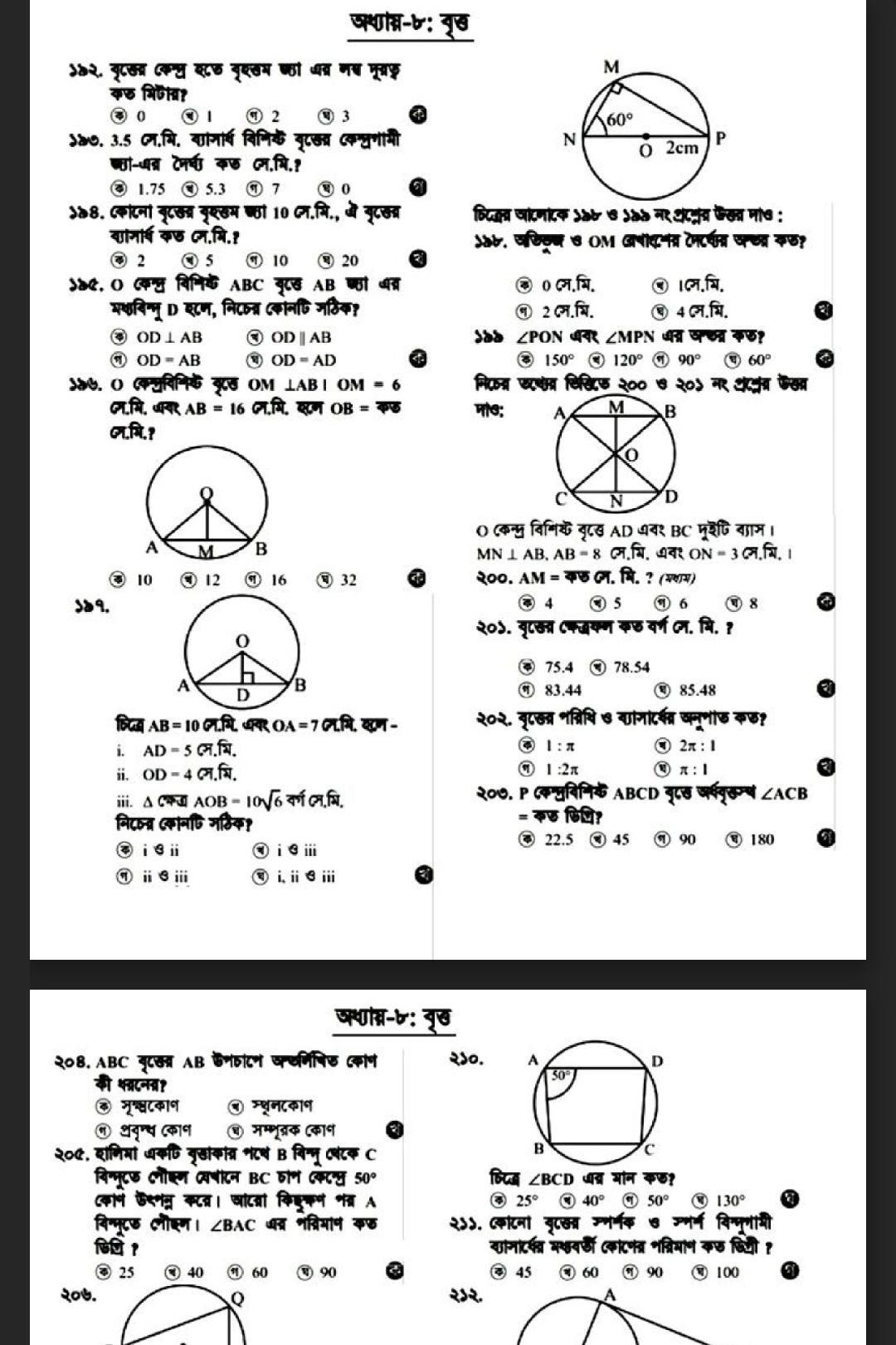 Class 9-10 Math Solution Bangladesh (গণিত নোট) for