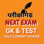 Next Exam icon