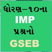 SSC 10th GSEB IMP icon