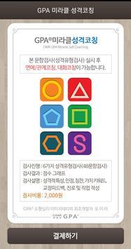 도형심리 지오피아 screenshot 11
