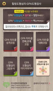 도형심리 지오피아 screenshot 14