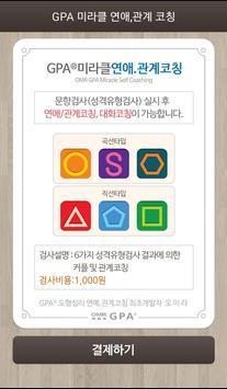 도형심리 지오피아 screenshot 15