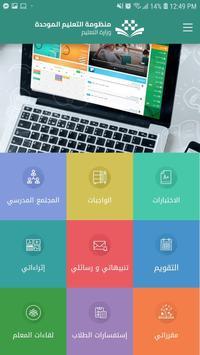 منظومة التعليم الموحدة تصوير الشاشة 2