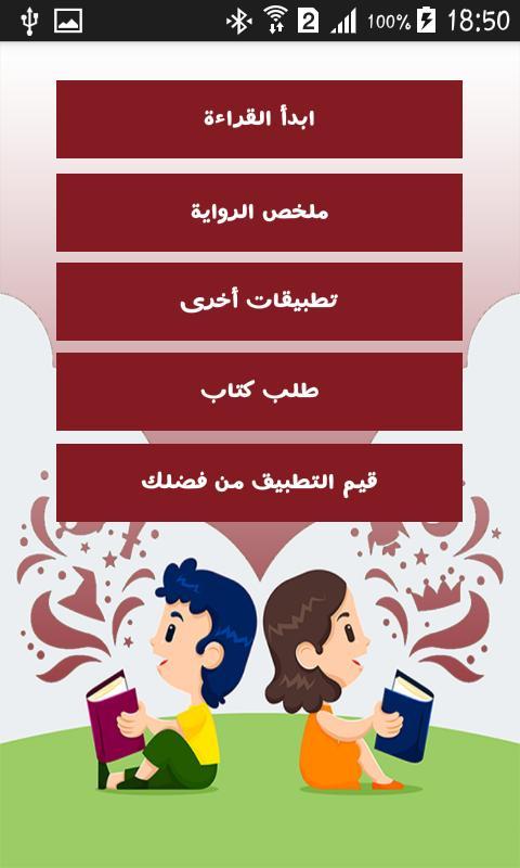 رواية طعام صلاة حب اليزابيث جيلبيرت For Android Apk Download