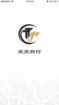 TTGO poster