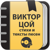 Виктор Цой: Сборник стихов  и тексты песен icono