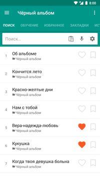 Виктор Цой: Сборник стихов  и тексты песен captura de pantalla 2