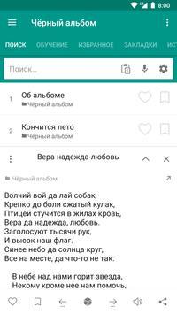 Виктор Цой: Сборник стихов  и тексты песен captura de pantalla 3