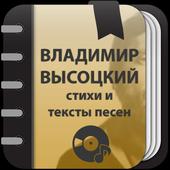 Владимир Высоцкий - Сборник стихов  и тексты песен biểu tượng