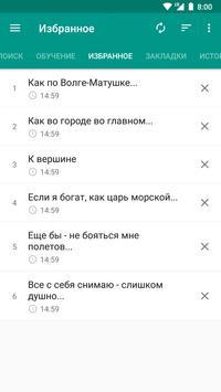 Владимир Высоцкий - Сборник стихов  и тексты песен ảnh chụp màn hình 4