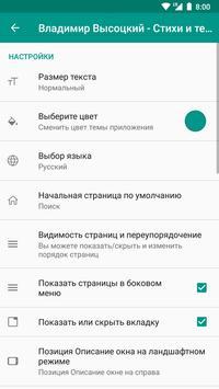 Владимир Высоцкий - Сборник стихов  и тексты песен ảnh chụp màn hình 6