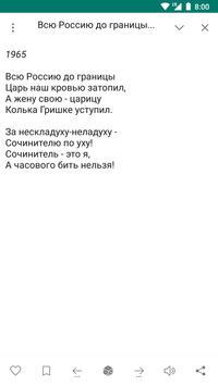 Владимир Высоцкий - Сборник стихов  и тексты песен ảnh chụp màn hình 3