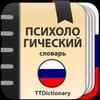 Психологический словарь icon