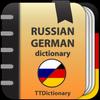 Русско-немецкий и Немецко-русский словарь иконка