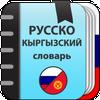 Русско-кыргызский и Кыргызско-русский словарь иконка
