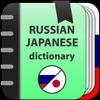 🇷🇺🇯🇵 Русско-японский и японско-русский словарь आइकन
