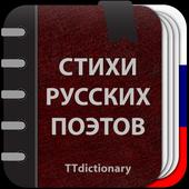 Icona Стихи русских поэтов
