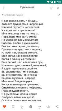 2 Schermata Стихи русских поэтов