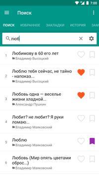 4 Schermata Стихи русских поэтов