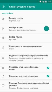 7 Schermata Стихи русских поэтов