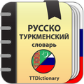 Russian-turkmen dictionary
