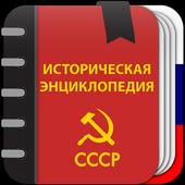 Советская историческая энциклопедия icon