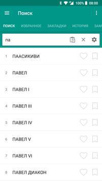 Советская историческая энциклопедия screenshot 4