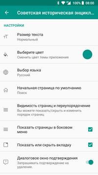 Советская историческая энциклопедия screenshot 5