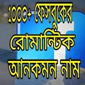 ফেসবুকের সুন্দর রোমান্টিক  নামের তালিকা fb name icon