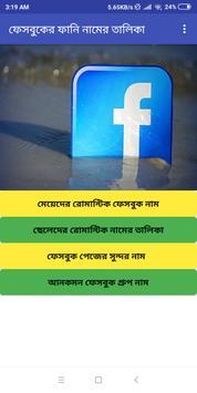 ফেসবুকের সুন্দর রোমান্টিক  নামের তালিকা fb name poster