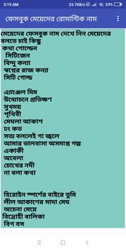ফেসবুকের সুন্দর রোমান্টিক  নামের তালিকা fb name screenshot 2