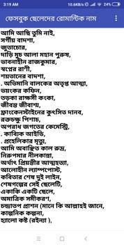 ফেসবুকের সুন্দর রোমান্টিক  নামের তালিকা fb name screenshot 3